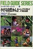 小さな自然かんさつ―こどもと楽しむ身近な自然 (フィールドガイドシリーズ)