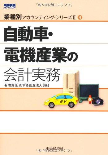 自動車・電気産業の会計実務(業種別アカウンティング・シリーズII)4 (業種別アカウンティング・シリーズ2)