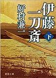 伊藤一刀斎 下 (徳間文庫)