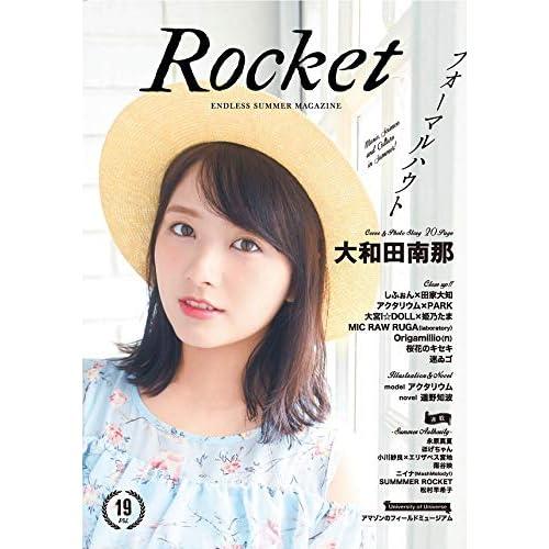 Rocket 表紙画像