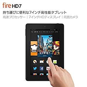 Fire HD 7タブレット(第4世代)