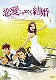 [DVD]恋愛じゃなくて結婚 DVD-BOX1