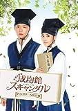[DVD]トキメキ☆成均館スキャンダル<ディレクターズカット版>スペシャルプライスDVD-BOX1