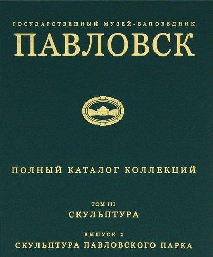 Read Online Pavlovskiy muzey-zapovednik. Tom 3. Skulptura. Vypusk 2. Skulptura Pavlovskogo parka pdf epub