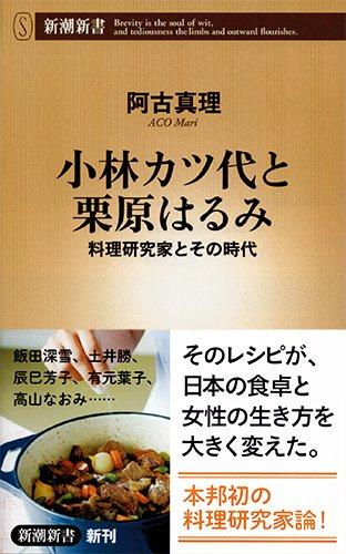 小林カツ代と栗原はるみ 料理研究家とその時代 (新潮新書)