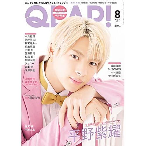 QLAP! 2021年 8月号 表紙画像
