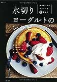 水切りヨーグルトのレシピ (生活シリーズ)