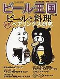 ビール王国 Vol.20 2018年11月号 (ワイン王国 別冊)