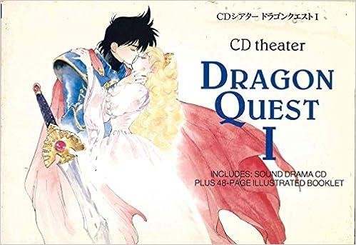 CDシアター ドラゴンクエスト1 |...