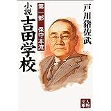 小説吉田学校〈第1部〉保守本流 (人物文庫)