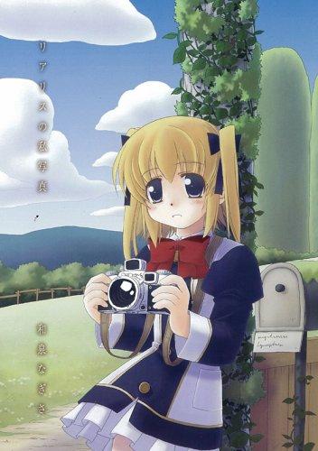 リアリスの私写真 (ガンガンWINGコミックス)