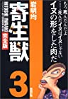 寄生獣 完全版 第3巻
