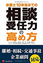 弁護士10年目までの 相談受任力の高め方 For The Lawyer's 10 Years in Practice, Business Development Skills