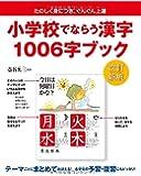 【改訂新版】小学校でならう漢字 1006字ブック