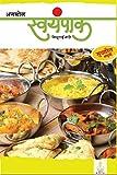 Cooking (स्वयंपाक) - Swayampak by Sindhutai Sathe.