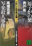 Crab Sharaku murder Rampo Edogawa Award Complete Works (13) reactor (Kodansha Bunko) (2002) ISBN: 406273530X [Japanese Import]