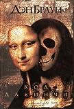 The Da Vinci Code, Dan Brown, 0385519192