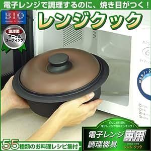 Gama de utensilios de cocina de microondas dedicados for Utensilios de cocina para microondas