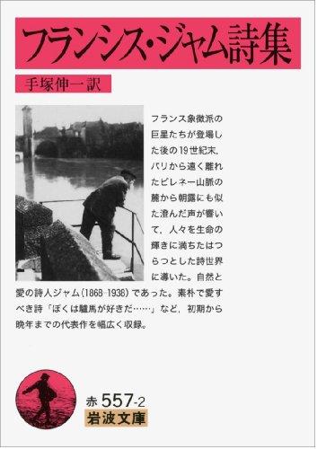 フランシス・ジャム詩集 (岩波文庫)