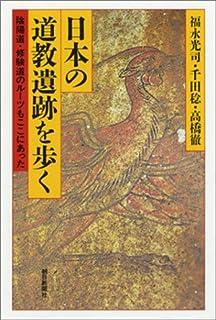 日本と道教文化 (角川選書)   坂...