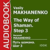 The Way of the Shaman. Step 3 [Russian Edition] | Vasily Makhanenko