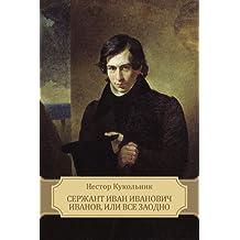Serzhant Ivan Ivanovich Ivanov, ili vse zaodno (Russian Edition)
