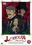 Vol. 3-Les Miserables Shoujo Cossette