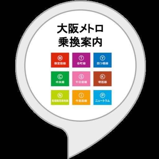 大阪メトロ乗換案内(非公式)