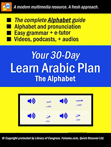 Your 30-Day Learn Arabic Plan (THE ALPHABET): Multimedia + e-tutor (14 booklet series) -
