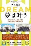 夢は叶う ~生徒が伸びる、個性が輝く「幸福の科学学園」の教育~ (OR books)