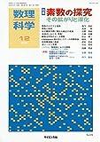 数理科学 2019年 12 月号 [雑誌]