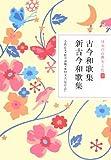 日本の古典をよむ(5) 古今和歌集 新古今和歌集