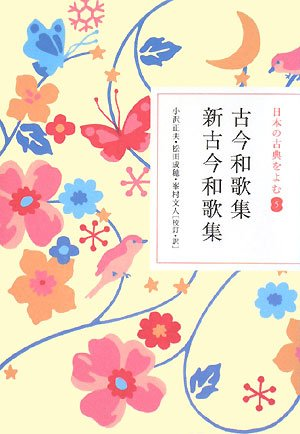 古今和歌集・新古今和歌集 (日本の古典をよむ)