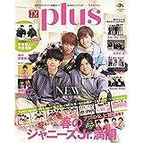 TV ガイド PLUS Vol.38