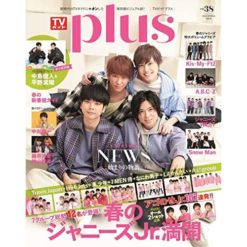 TV ガイド PLUS Vol.38 表紙画像
