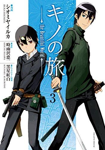 キノの旅 the Beautiful World(3) (少年マガジンエッジコミックス)