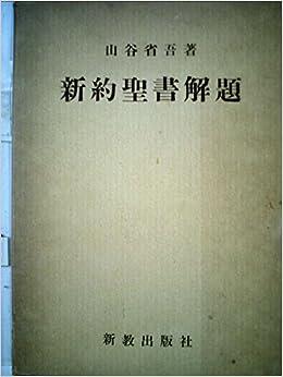新約聖書解題 (1958年)   山谷 ...