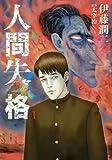 人間失格 1 (1) (ビッグコミックス)