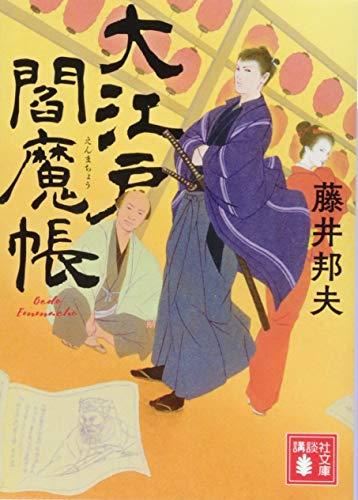 大江戸閻魔帳 (講談社文庫)