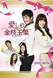 [DVD]愛しの金枝玉葉 DVD-BOXII
