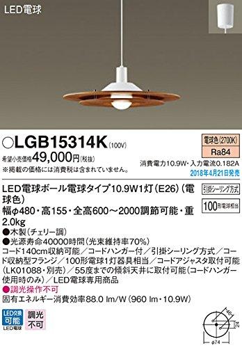 パナソニック 大型ペンダントライト LGB15314K チェリー調 奥行48×高さ15.5×幅48cm B07CZZJQMY