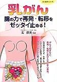 乳ガン 腸の力で再発・転移をゼッタイ止める! (ガン戦争シリーズ)
