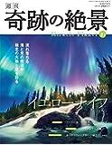 週刊奇跡の絶景 Miracle Planet 2017年10号 イエローナイフ カナダ [雑誌]