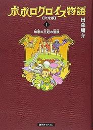 田森庸介ポポロクロイス物語 決定版1知恵の王冠の冒険