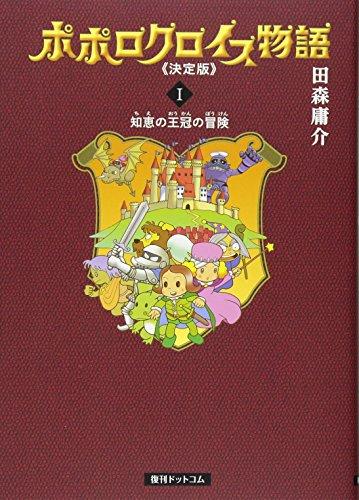ポポロクロイス物語 決定版 1 知恵の王冠の冒険の商品画像