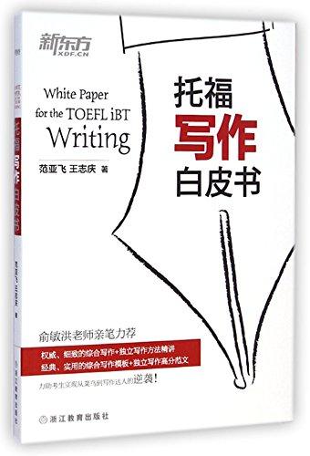 White Paper of TOEFL Writings