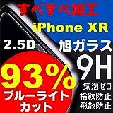 【ブルーライト93%カット】iPhone XR【旭ガラス使用】ガラスフィルム【2.5D】 3D touch対応 液晶保護 ラウンドエッジ加工 表面硬度9H 超耐久 超薄型 飛散防止処理 保護フィルム アイフォン アイホン テンアール (【ブルーライト93%カット】iPhone XR【0.3mm】)