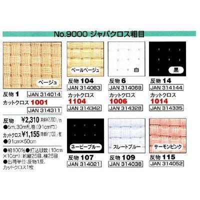 オリムパス ししゅう布NO.9000 ジャバクロス 粗目 5m 1 ベージュ B01BHJ9WO2