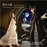 魔法の鍵 ~The Dream Goes On(石井竜也&高杉さと美/Tatuya Ishii)