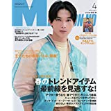 MEN'S NON-NO 2019年4月号